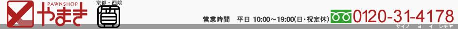 質と買入は京都西院のやまき商会